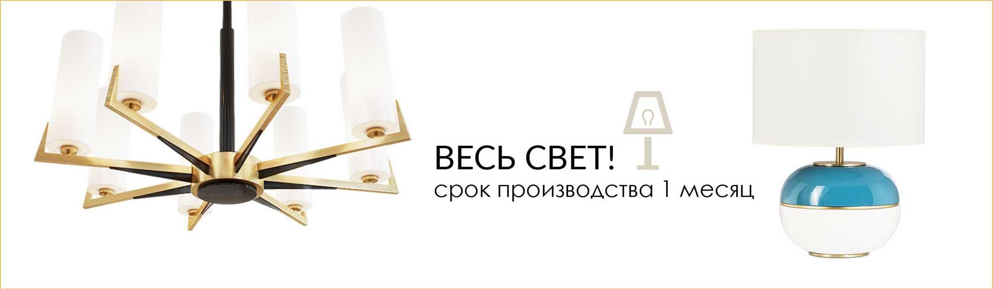 Дизайнерский свет от Any-home.ru